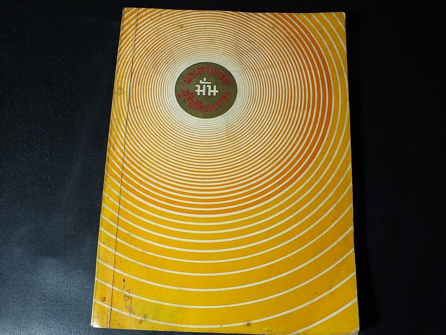 ประวัติพระอาจารย์มั่น ภูริทัตตเถระ โดย หลวงตามหาบัว หนา 371 หน้า ปี 2514