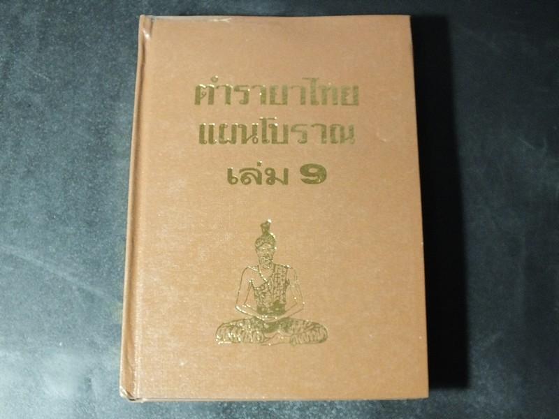 ตำรายาไทยโบราณ ว่าด้วยโรคต่างๆ เล่ม 9 โดย รตอ.เปี่ยม บุณยะโชติ ปกแข็ง ปี 2522