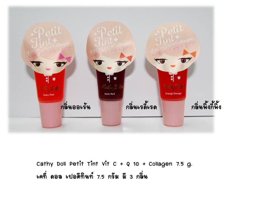 juicy tint cathy doll