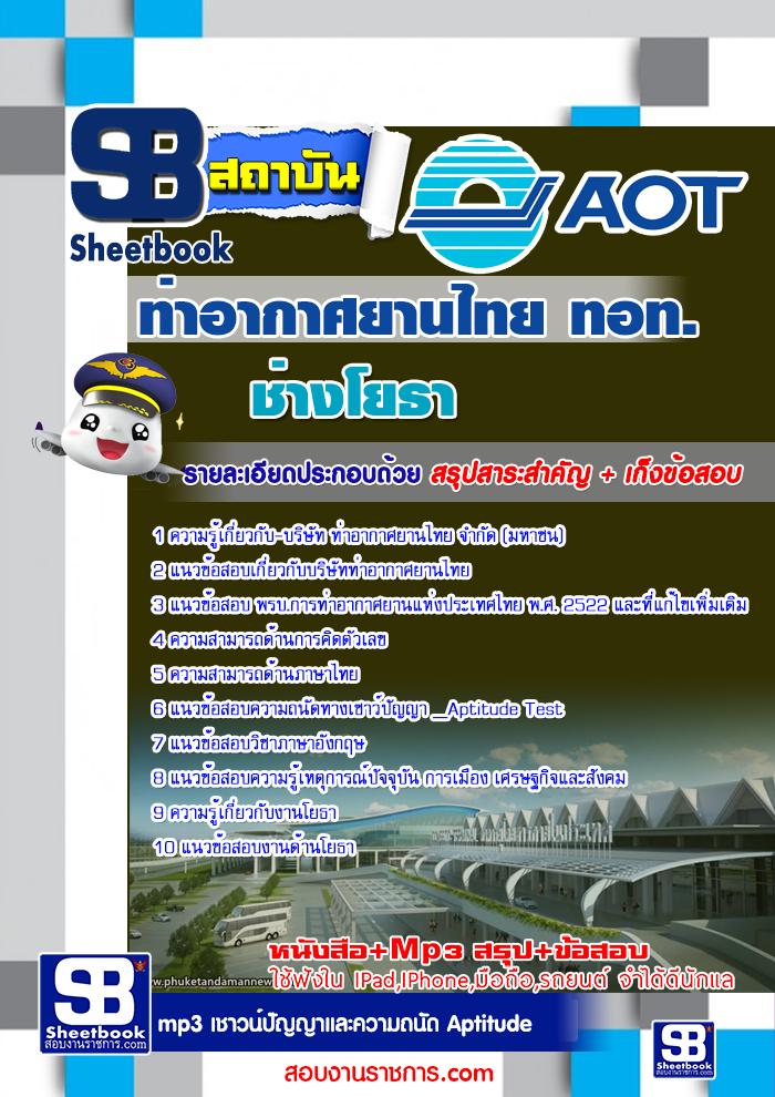 แนวข้อสอบ ช่างโยธา บริษัท ท่าอากาศยานไทย จำกัด (มหาชน)