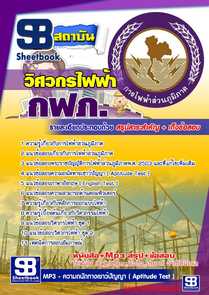 เตรียมแนวข้อสอบวิศวกรไฟฟ้า กฟภ. การไฟฟ้าส่วนภูมิภาค