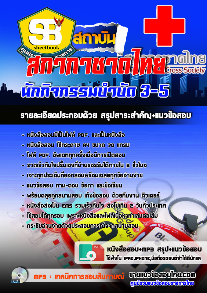 แนวข้อสอบนักกิจกรรมบำบัด 3-5 สภากาชาดไทย ที่ออกบ่อย