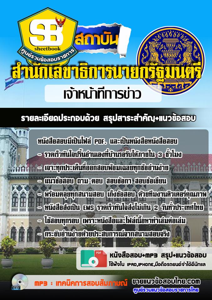 สรุปแนวข้อสอบเจ้าหน้าที่การข่าว สำนักเลขาธิการนายกรัฐมนตรี
