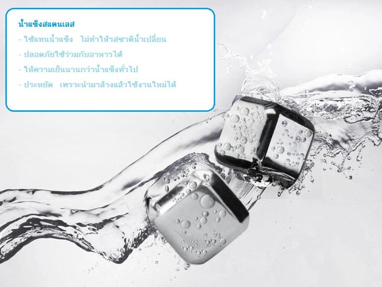 SECEN ก้อนน้ำแข็งสแตนเลส ใช้แทนน้ำแข็ง ไม่ทำให้รถชาติเปลี่ยน (8 ก้อน) แถมฟรี จุกเทขวดไวน์