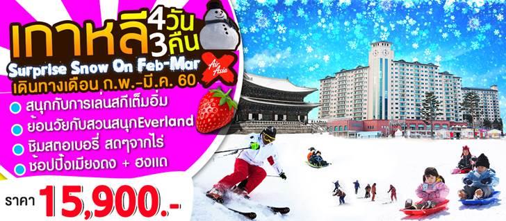 ทัวร์เกาหลี XJ Surprise Snow in Korea 4D3N on Feb - Mar'17 15,900