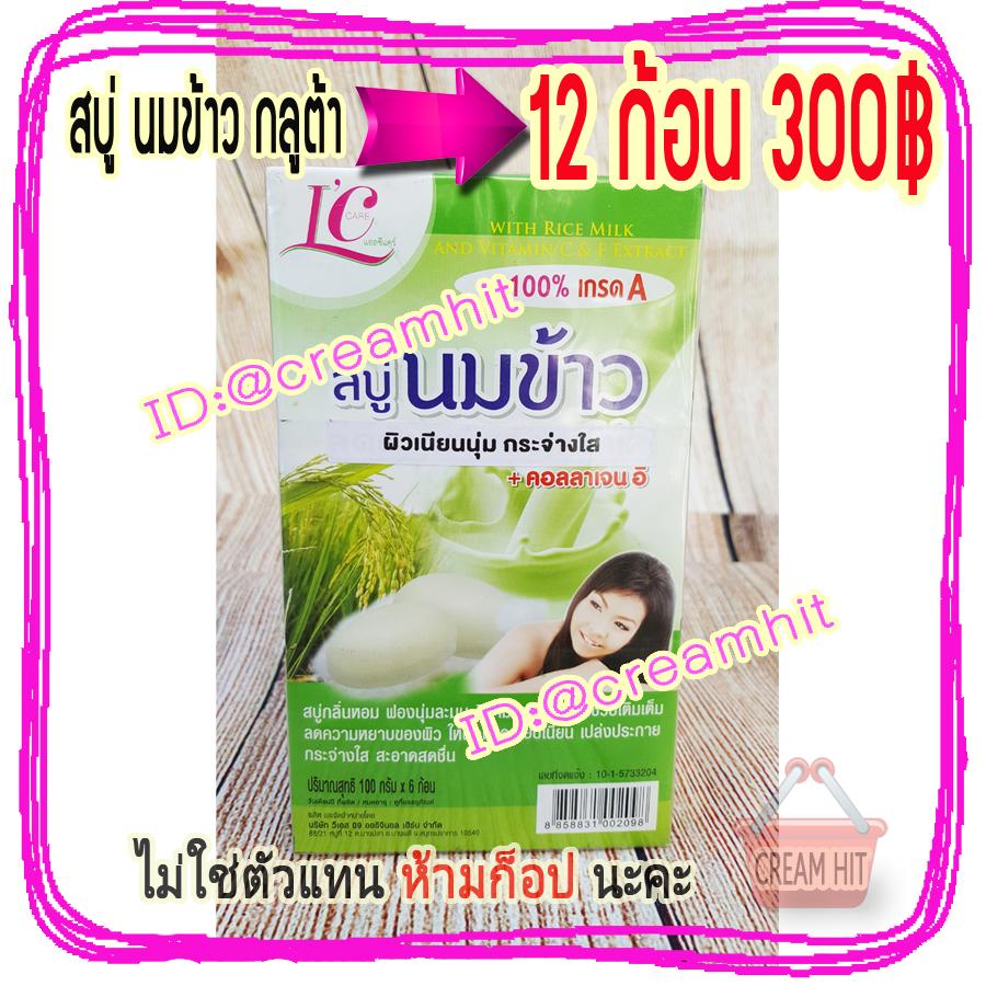 สบู่นมข้าว100% +คอลลาเจน 12 ก้อน สบู่รูปไข่ วงรี ก้อนขาว ของแท้ ราคาส่งถูก Rice Milk and Vitamin C & E Soap