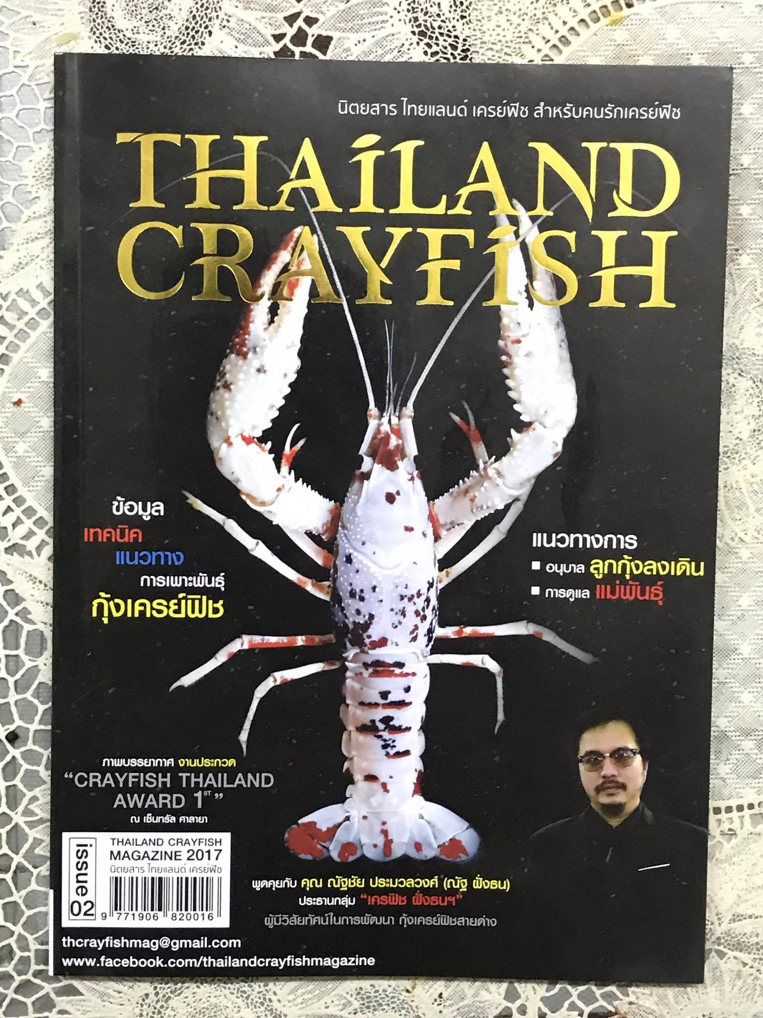 Thailand Crayfish Magazine Issue 2