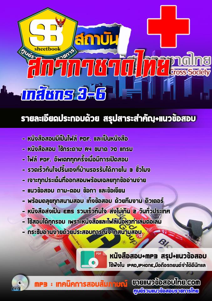 แนวข้อสอบเภสัชกร 3-6 สภากาชาดไทย ที่ออกบ่อย