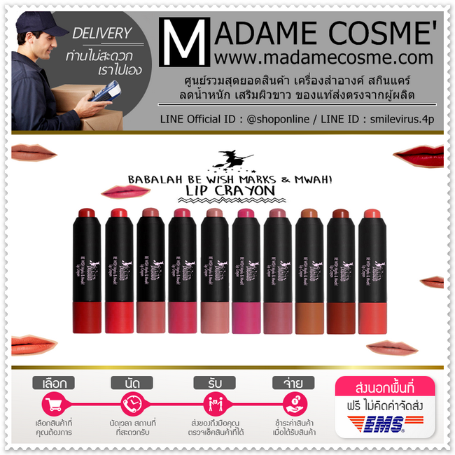 Babalah Be Wish Marks & Mwah Lip Crayon บาบาร่า ลิป เครยอน ลิปแบบแท่ง สวยเท่ไม่ซ้ำใคร