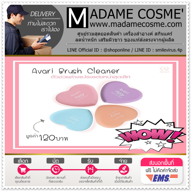 Avari Brush Cleaner ไอเทมเอาใจคนแต่งหน้าโดยเฉพาะ กำจัดสิ่งสกปรกได้อย่างสะอาดหมดจดรวดเร็ว