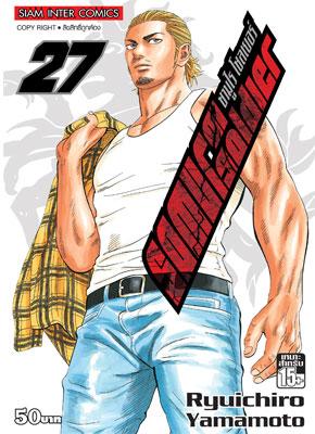 [แพ็คชุด] SAMURAI SOLDIER ซามูไรเลือดเดือด เล่ม 01-27 จบ (ลด50%)