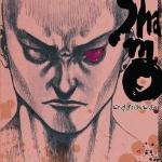 [แยกเล่ม] Shamo นักสู้สังเวียนเลือด เล่ม 1-29