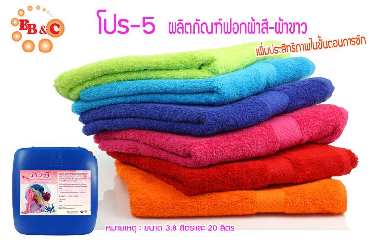 โปร-5 : ผลิตภัณฑ์ขจัดคราบฝังลึก (ฟอกผ้าสี-ผ้าขาว)