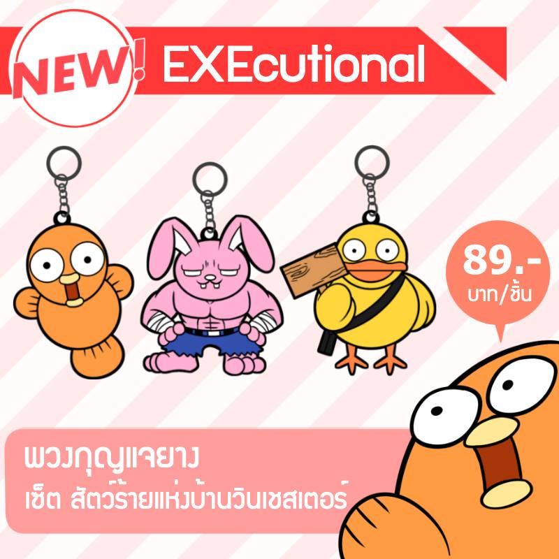 พวงกุญแจยางหยอด EXE ลายเป็ด(2018)