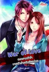 Wars of love สงครามหัวใจนายตัวร้ายกับยัยแม่มด