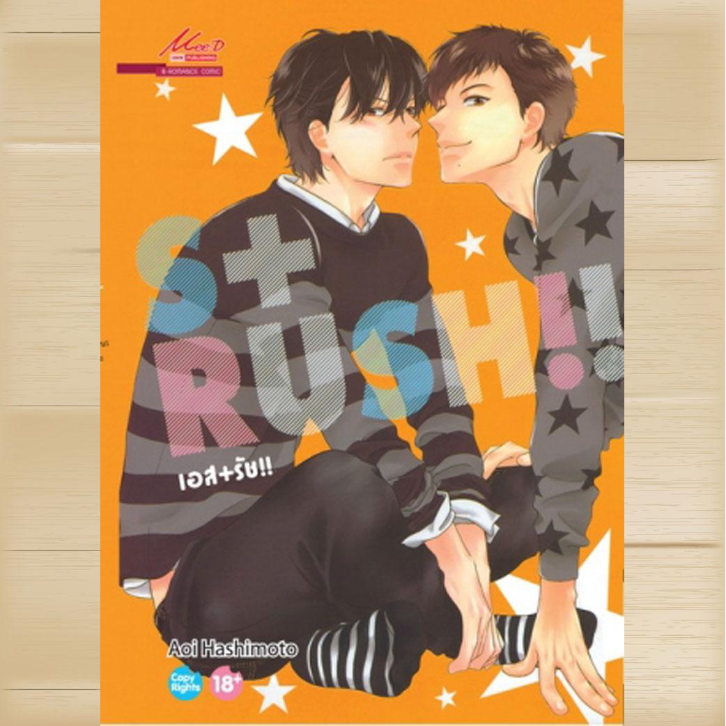 S+Rush!