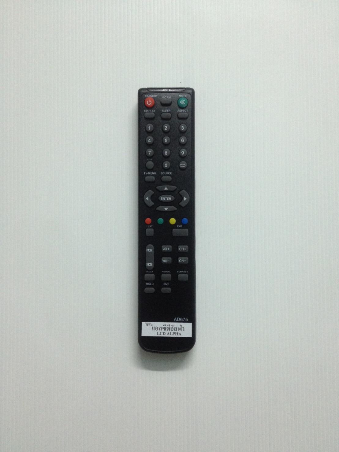 รีโมท LCD Alpha ยาวดำ AD675