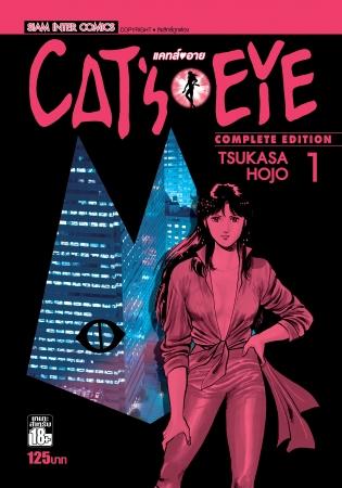 Stater Pack - CAT S EYE เล่ม 1-9