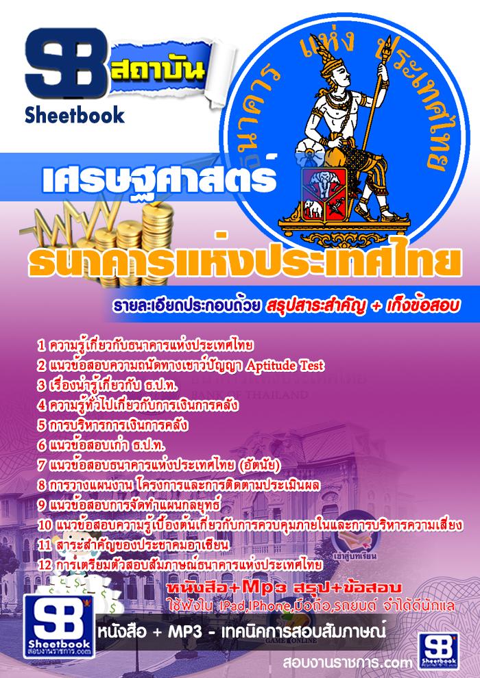 สรุปแนวข้อสอบเศรษฐศาสตร์ ธปท. ธนาคารแห่งประเทศไทย ล่าสุด