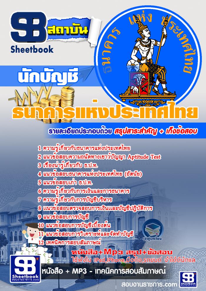 สรุปแนวข้อสอบนักบัญชี ธปท. ธนาคารแห่งประเทศไทย ล่าสุด