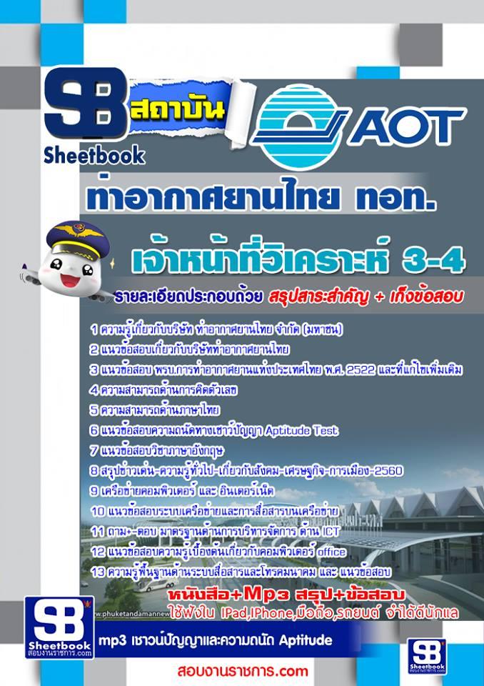 สรุปแนวข้อสอบเจ้าหน้าที่วิเคราะห์ 3-4 ทอท. AOTบริษัท ท่าอากาศยานไทย จำกัด ล่าสุด