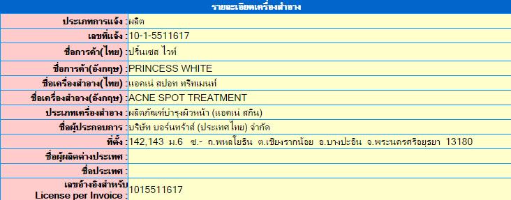 เลขที่จดแจ้ง อย. ครีมแต้มสิว Acne Spot Treatment