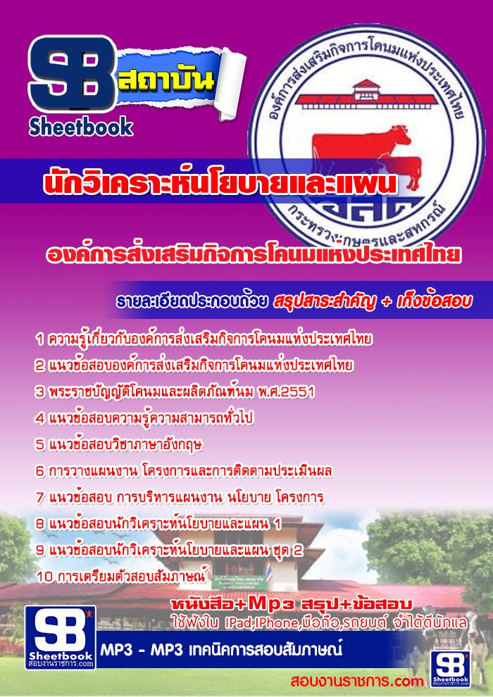 แนวข้อสอบ นักวิเคราะห์นโยบายและแผน องค์การส่งเสริมกิจการโคนมแห่งประเทศไทย