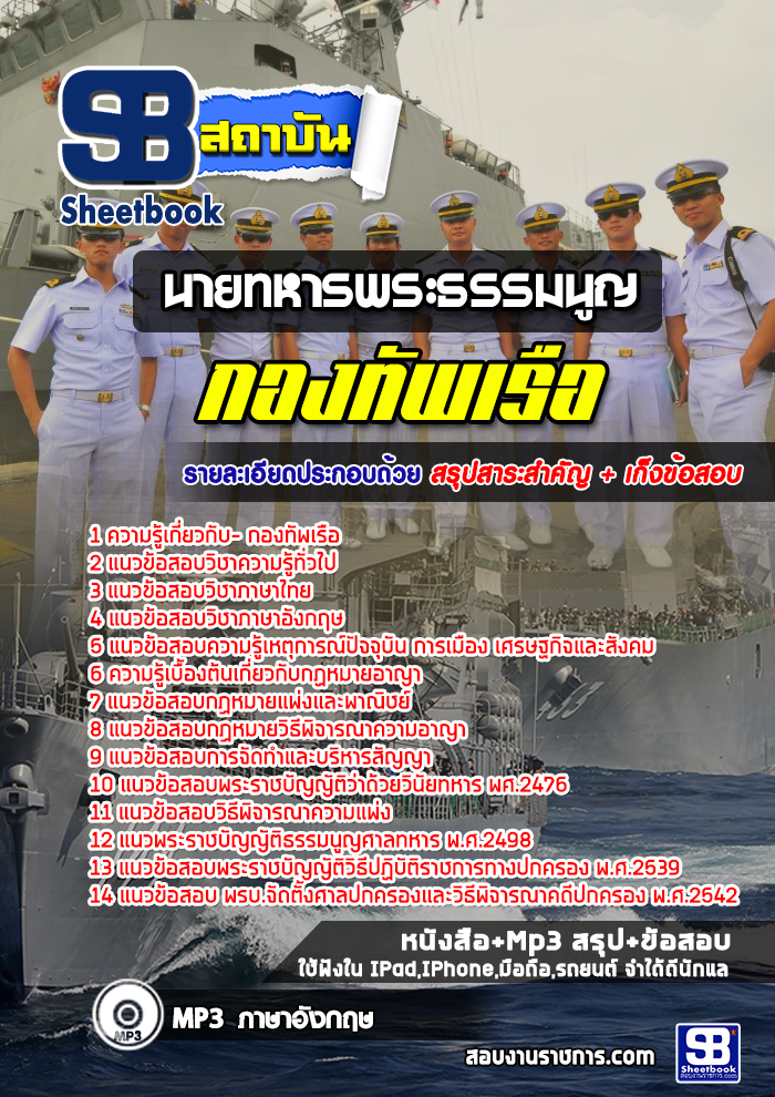 แนวข้อสอบนายทหารพระธรรมนูญ กองทัพเรือ ล่าสุด