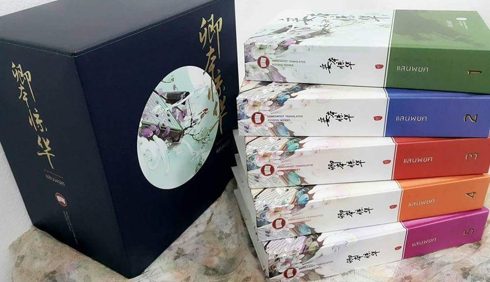 Boxset แสนพยศ (ปกแข็ง 5 เล่มจบ + กล่องแข็ง + โปสการ์ด + ที่คั่น) / xiziqing เขียน, ห้องสมุด แปล ***ใหม่/มือหนึ่ง พร้อมส่ง ส่งฟรี แถมปก