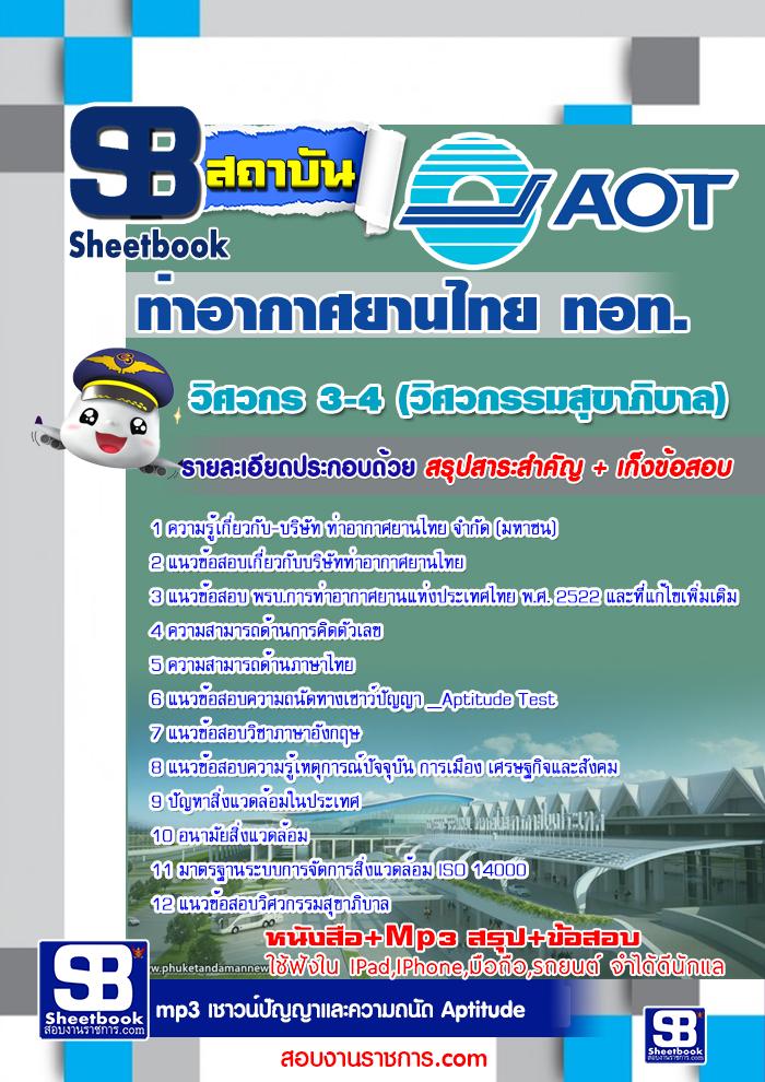 แนวข้อสอบวิศวกร3-4(วิศวกรรมสุขาภิบาล) บริษัทการท่าอากาศยานไทย ทอท AOT