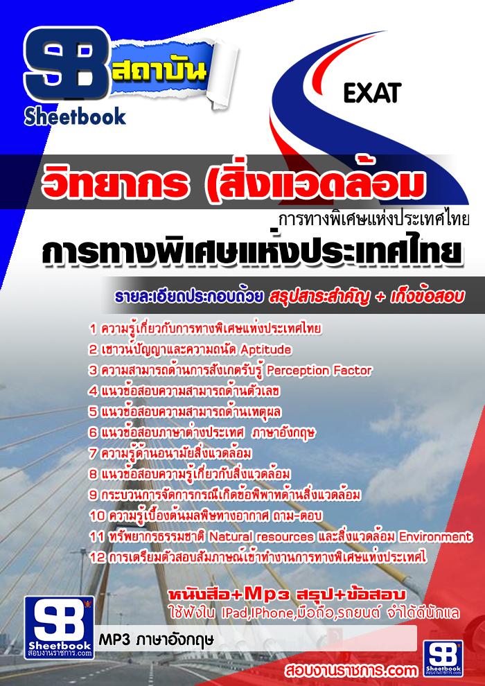สรุปแนวข้อสอบ(EXAT)วิทยากร (สิ่งแวดล้อม) การทางพิเศษแห่งประเทศไทย กทพ.