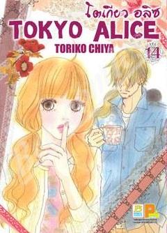 TOKYO ALICE เล่ม 14 สินค้าเข้าร้านวันอังคารที่ 18/4/60