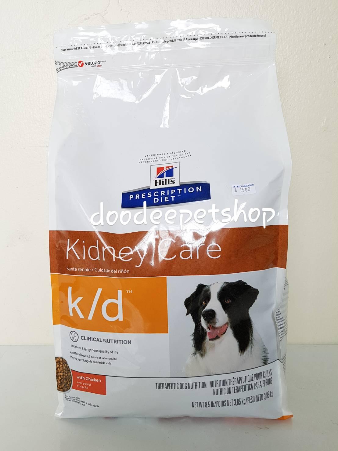 Hill's k/d canine อาหารสุนัขที่เป็นโรคไต ขนาด 3.86kg Exp.05/18