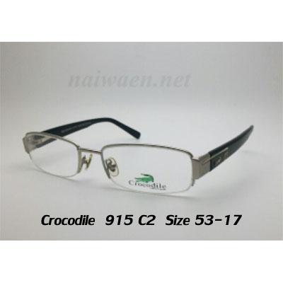 Crocodile915 C2 เซาะร่อง