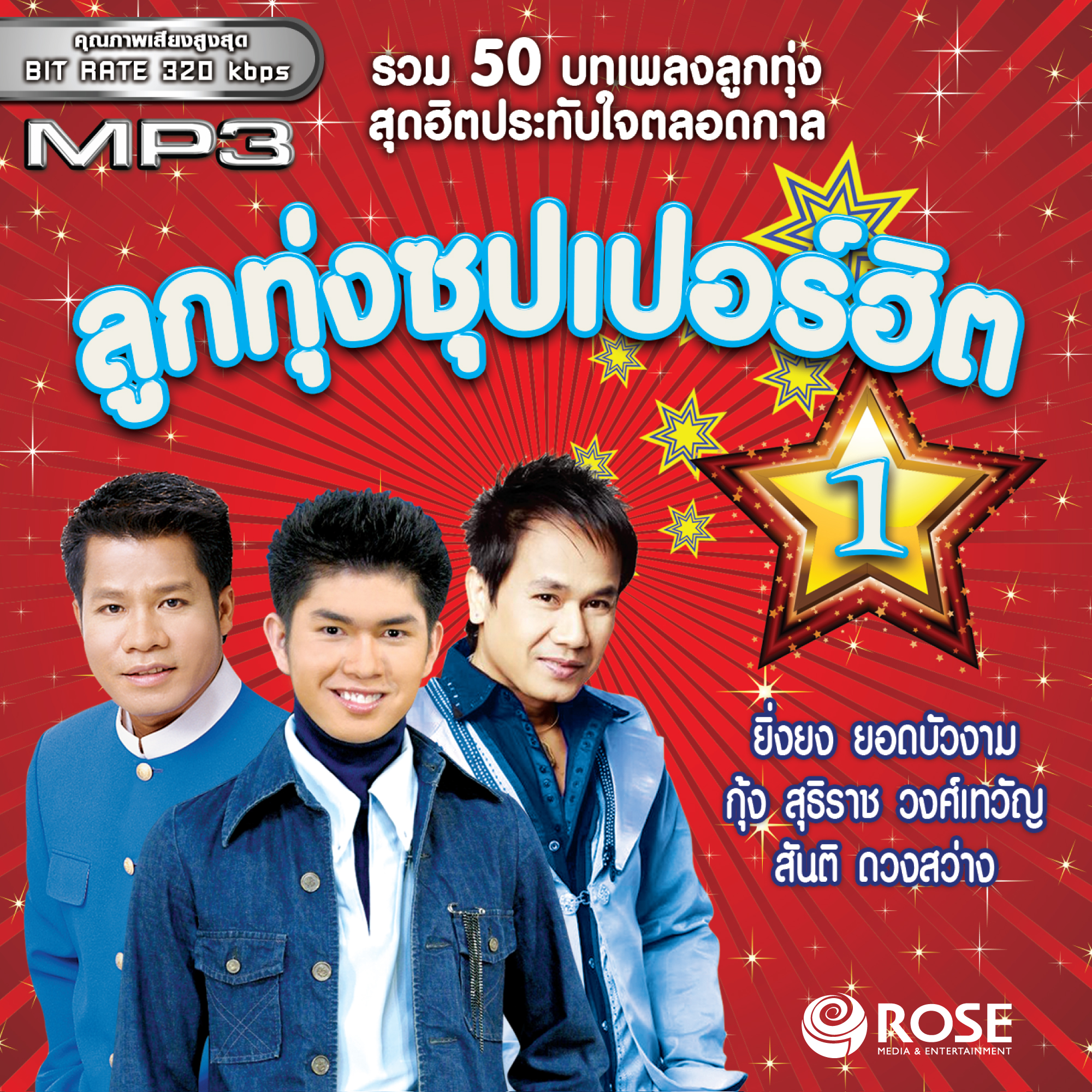 MP3 ลูกทุ่งซุเปอร์ฮิต 1 (สันติ ยิ่งยง กุ้ง)