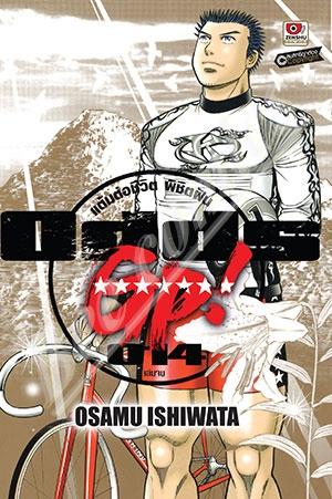 ODDS GP! แต้มต่อชีวิตพิชิตฝัน เล่ม 14 (จบ) สินค้าเข้าร้านวันศุกร์ที่ 21/7/60