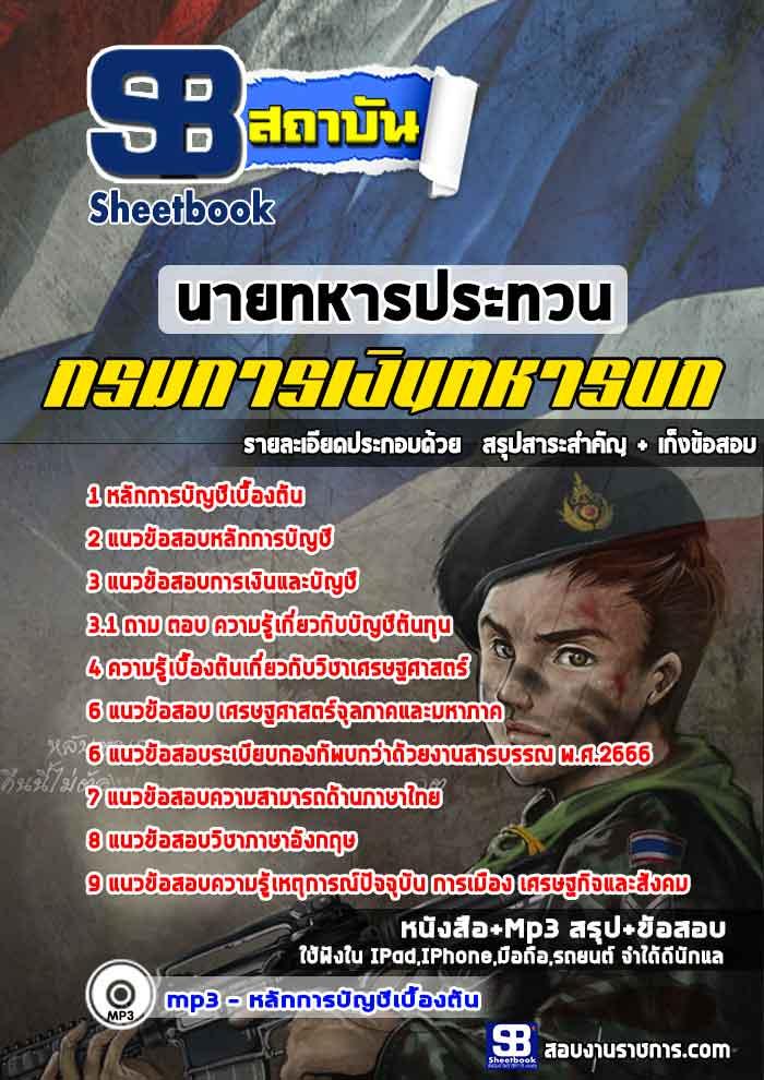 ((สรุป))แนวข้อสอบนายทหารประทวน(วุฒิ ปวช.) กรมการเงินทหารบก