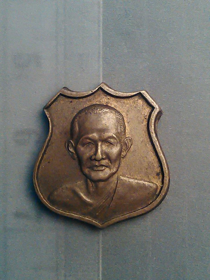 เหรียญ โล่ อาร์ม ป. เลี่ยมทอง วัด ทัศนารุณสุนทริการาม ( วัด ตะพาน ) ปี 47 / 200.-