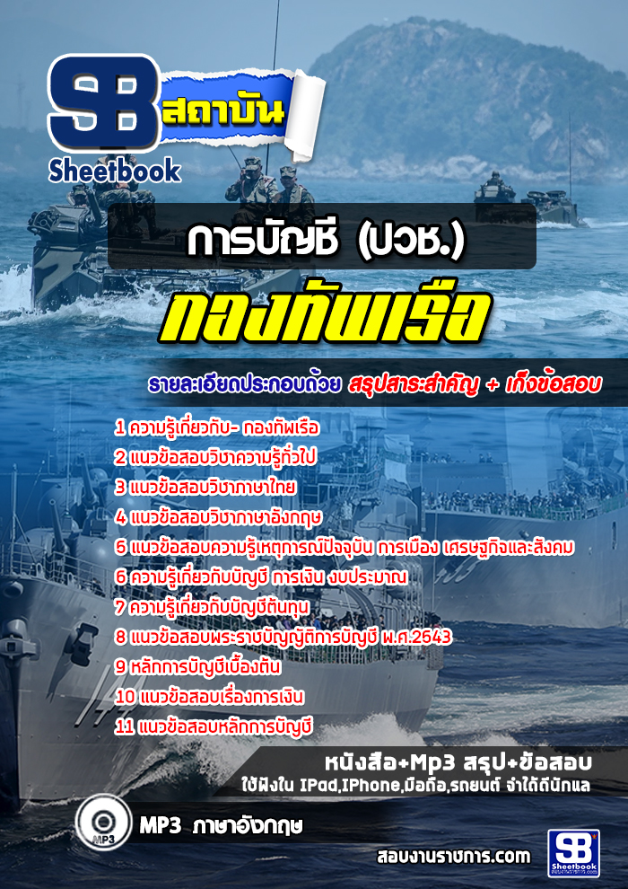 [[สรุป]]แนวข้อสอบการบัญชี (ปวช.) กองทัพเรือ