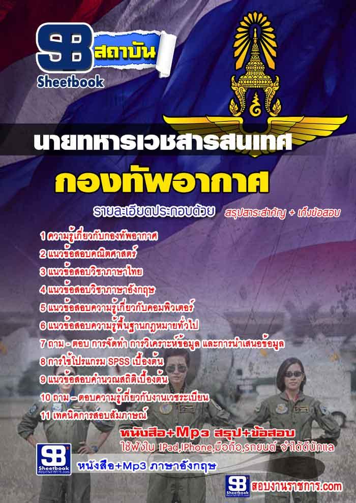 แนวข้อสอบนายทหารเวชสารสนเทศ กองทัพอากาศ NEW