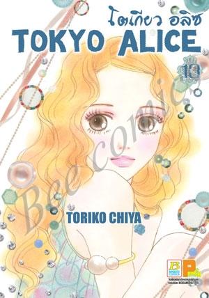 Tokyo Alice โตเกียว อลิซ เล่ม 13 สินค้าเข้าร้าน 21/12/59