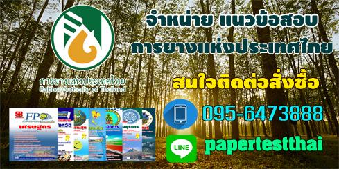 ข้อสอบ กรมการยางแห่งประเทศไทย