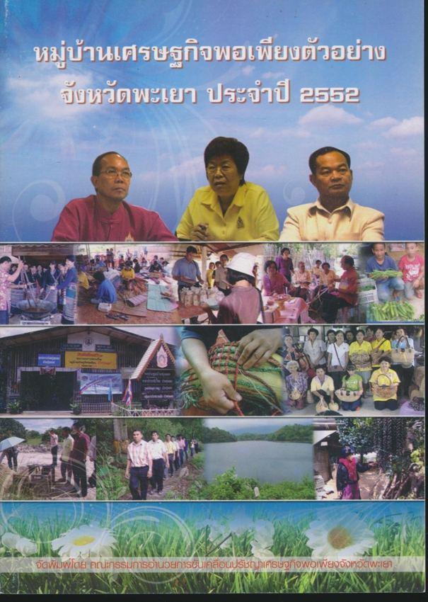 หมู่บ้านเศรษฐกิจพอเพียงตัวอย่าง จังหวัดพะเยา ประจำปี 2552