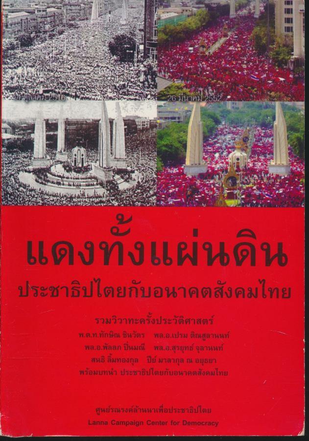 แดงทั้งแผ่นดิน ประชาธิปไตยกับอนาคตสังคมไทย รวมวิวาทครั้งประวัติศาสตร์