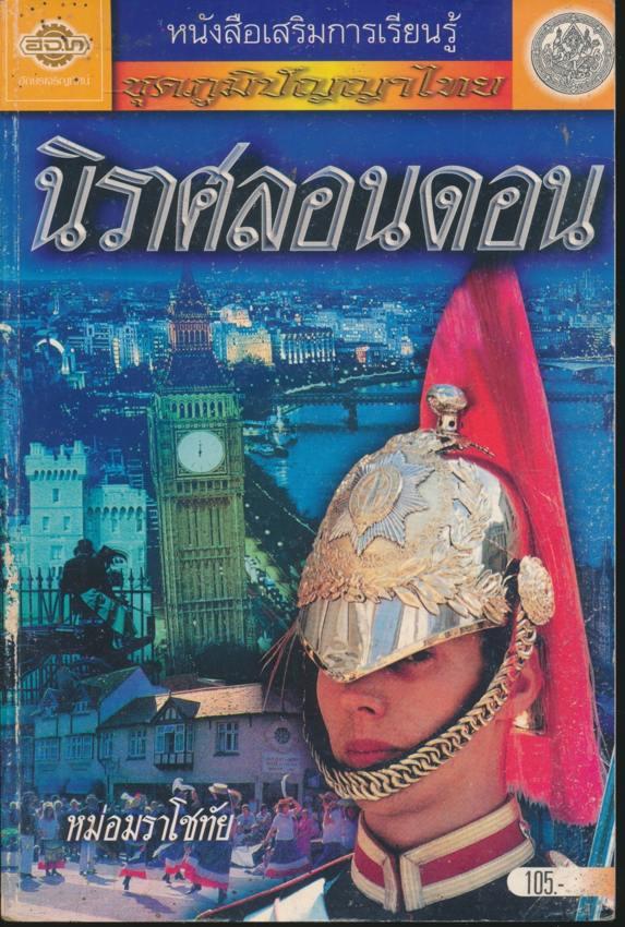 หนังสือเสริมการเรียนรู้ ชุดภูมิปัญญาไทย นิราศลอนดอน