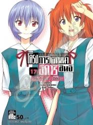 Neon Genesis Evangelion โครงการพัฒนาอิคาริ ชินจิ เล่ม 17 สินค้าเข้าร้านวันพฤหัสบดีที่ 28/6/61