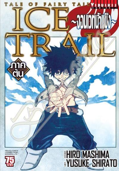 Tale of Fairy Tail ICE TRAIL(ภาคต้น) (2 เล่มจบ) สินค้าเข้าร้านวันพุธที่ 28/2/61