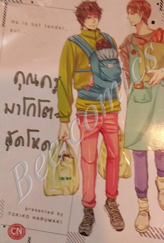คุณครูมาโกโตะสุดโหด He is not tender , but ... สินค้าเข้าร้าน 16/1/60