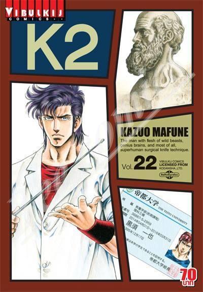 K2 เล่ม 22 สินค้าเข้าร้านวันจันทร์ที่ 13/2/60