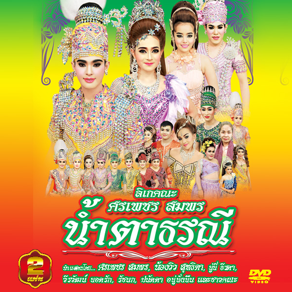 DVDลิเกคณะศรเพชร สมพร เรื่อง น้ำตาธรณี